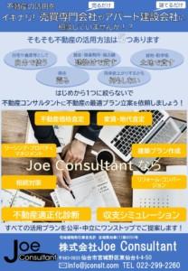 株式会社Joe Consultant 不動産コンサルティングサービス