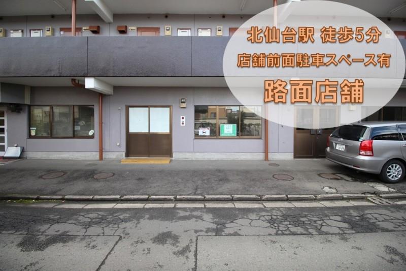 トレモワーユ北仙台 店舗